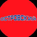 ОСТРОВСКИЙ, торговый комплекс