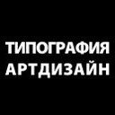 АртДизайн, типография