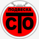 Автоподвеска, СТО