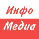 Инфо-Медиа