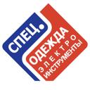 Спецмонтаж-2, АО, сеть магазинов спецодежды и инструментов