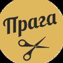 ПРАГА, салон-парикмахерская