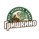 Гришкино, база активного отдыха