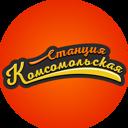 Станция Комсомольская, СТО