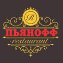 Пьянофф, ресторан