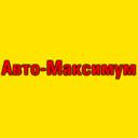 Авто Максимум, автомастерская
