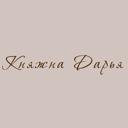 Княжна Дарья, эстетик-центр