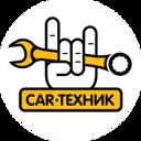 Car техник, СТО