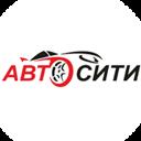 АВТОСИТИ, мультибрендовый автосервис