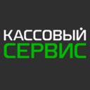 КАССОВЫЙ СЕРВИС, торгово-сервисный центр по автоматизации торговли и услуг, регистрации онлайн-касс и комплексному сопровождению бизнеса
