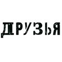 ДРУЗЬЯ, бар