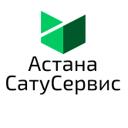 АСТАНА САТУ СЕРВИС, ТОО