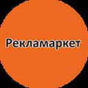 Рекламаркет, производственная компания