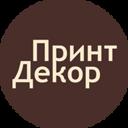 Принт Декор, производственная компания