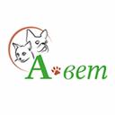 А-вет, ветеринарная клиника