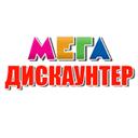 МЕГА Дискаунтер, оптово-розничный магазин