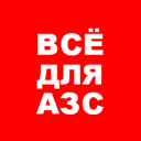 АЗС-Комплектация, компания по продаже запчастей для АЗС, АГЗС, нефтебаз, бензовозов, газовозов