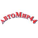 АВТОМИР 44, автокомплекс