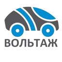ВОЛЬТАЖ-СИБИРЬ, федеральная сеть сервисных центров по ремонту стартеров, генераторов и рулевых реек