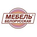 Мебель Белорусская, сеть салонов