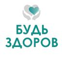 БУДЬ ЗДОРОВ, клиника Беспаловой О.Н.