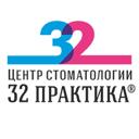 32 Практика, центр детской и взрослой стоматологии