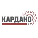 КАРДАНО, центр ремонта карданных валов