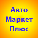 АвтоМаркет Плюс, автотехцентр