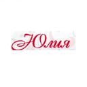Юлия, магазин женской одежды