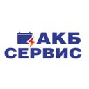 АКБ СЕРВИС, ООО, оптово-розничная компания автомобильных аккумуляторов