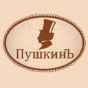 ПушкинЪ, пироговая