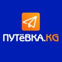 Путёвка.KG, туристическое агентство