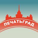 Печатьград, ООО, типография