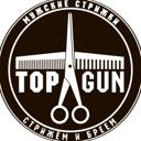 TOPGUN, барбершоп