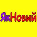 ЯкНовий, магазин стоковой и секонд-хенд одежды