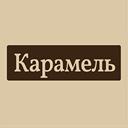 Карамель, сеть мини-отелей