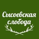Сысоевская слобода, туркомплекс