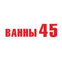 Ванны 45, магазин