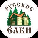 Русские Елки, ресторан краевой кухни