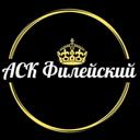 АСК Филейский
