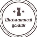 Шахматный домик, гостиничный комплекс