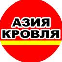 АЗИЯ КРОВЛЯ, ТОО, торговая компания