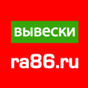 Наружная реклама Сургут-ra86.ru