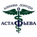 Клиника доктора Астафьева
