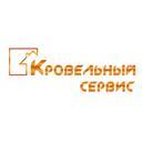 АТСК Кровельный сервис, ООО, торгово-строительная компания