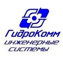 Гидрокомм, монтажная фирма