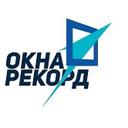 ОКНА РЕКОРД, торговый дом