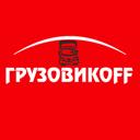 ГРУЗОВИКОFF, автокомплекс по продаже запчастей и ремонту японских и корейских грузовиков