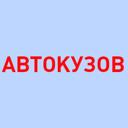 Автокузов Красноярск, компания по кузовному ремонту любой сложности и покраске автомобилей