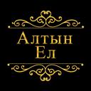 Алтын Ел, ресторанный комплекс